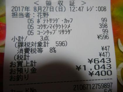 mini_DSC02953.jpg
