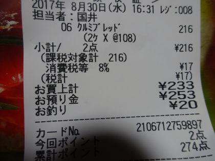 mini_DSC03017_20170830172008cc9.jpg