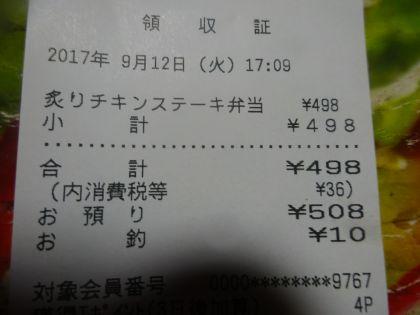 mini_DSC03149_201709121742004cc.jpg