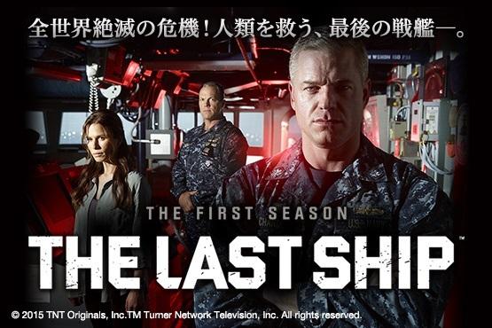 main_last-ship.jpg