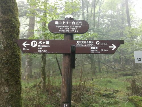 須山登山道の一号五勺