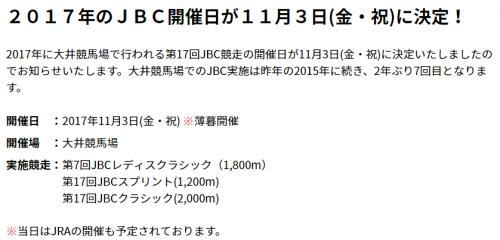 【競馬】今年のJBC3競争の発走時間wwwwwwwwwwwww