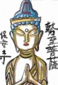 2a1000年忌特別展「源信 地獄・極楽への扉」 (奈良国立博物館) (1)