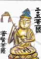 3a1000年忌特別展「源信 地獄・極楽への扉」|奈良国立博物館| (1)