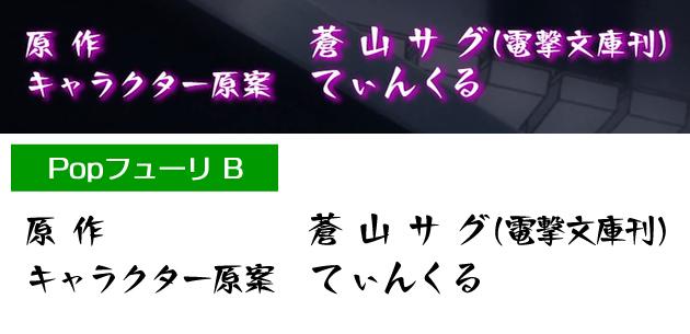 【天使の3P!】第1話アバンタイトルの字幕フォント