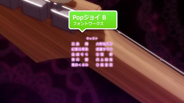 【天使の3P!】エンディングの字幕フォント