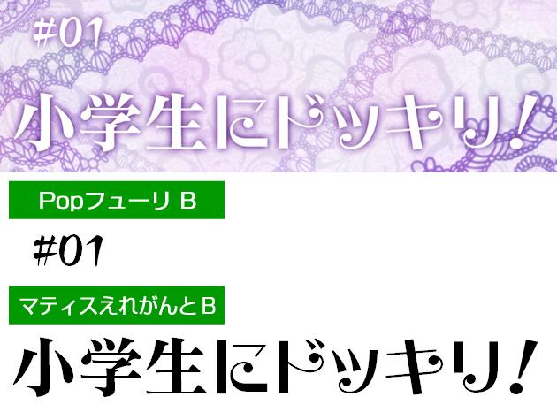 【天使の3P!】サブタイトルの字幕フォント