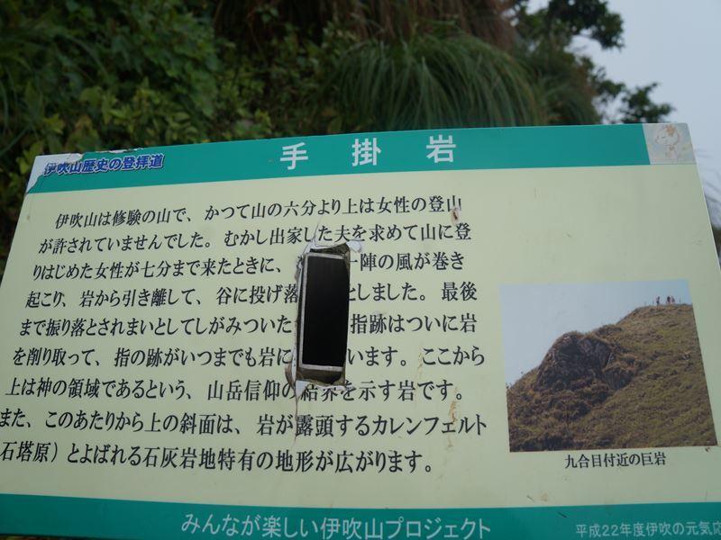 9合目付近の手掛岩