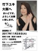 竹下@大阪へオモテ