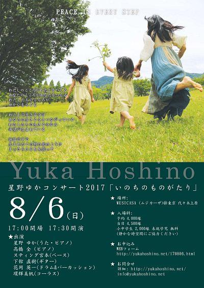 20170806_yuka_hoshino_live_flyer_s.jpg