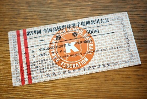 高校野球チケット