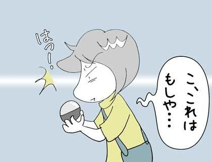 蒲田くん1