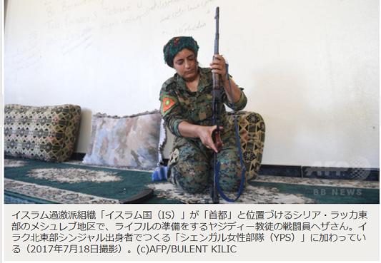 20170725ヤジディ―教徒女性戦闘員