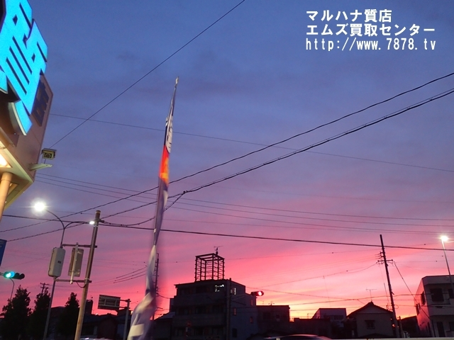 豊橋宝石買取マルハナ質店 夕焼け