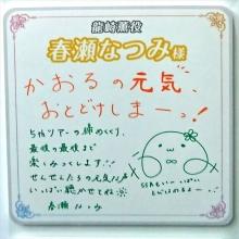 06haruse_natsumisanR.jpg