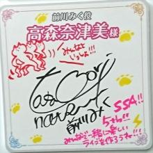 13takamori_natsumisanR.jpg