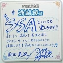 25suzaki_ayasanR.jpg