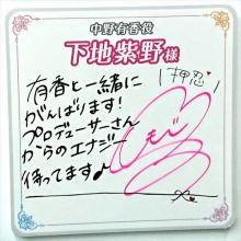 29shimoji_shinosanR.jpg