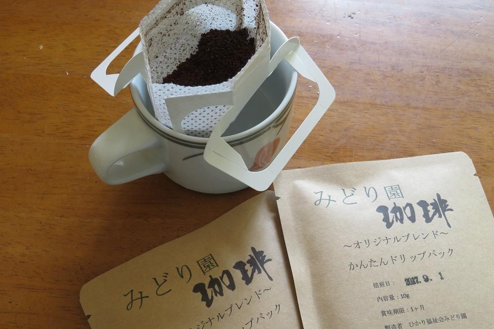 1みどり園珈琲IMG_2603
