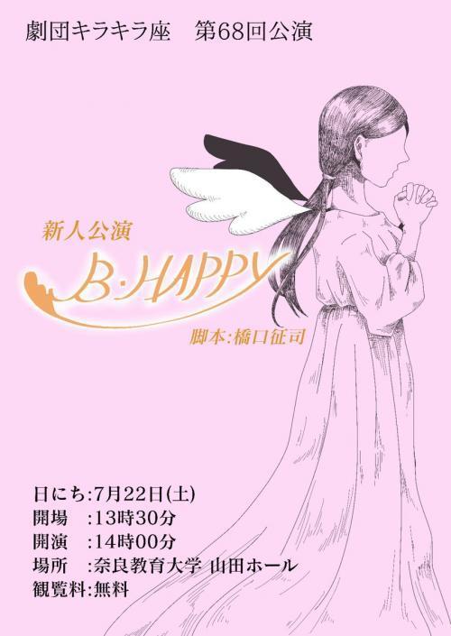 B・HAPPY縮小