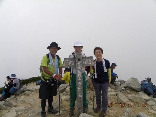山頂 ジジババさお