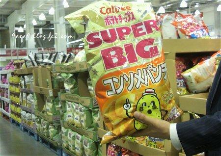 会員制大型スーパー コストコ 3