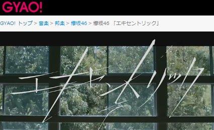 GYAO!欅坂46 「エキセントリック」