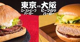 MacDonald マック v マクド