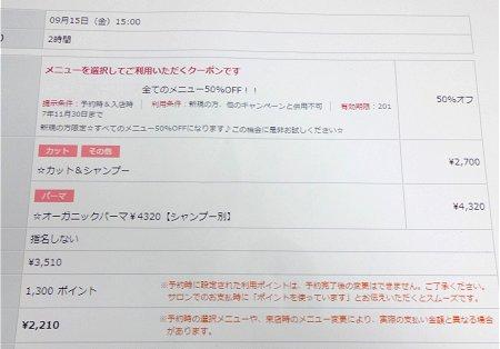カット シャンプー パーマ 2210円
