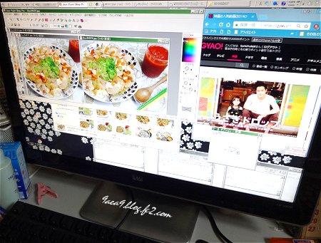 ブログを書いてるときのパソコン画面