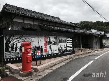 小豆島、ラストはココ。映画村。