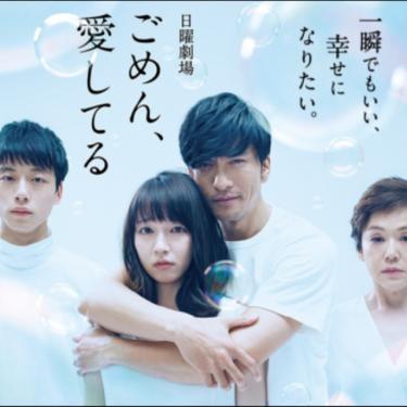 ごめん、愛してる。日本ドラマはいかに??
