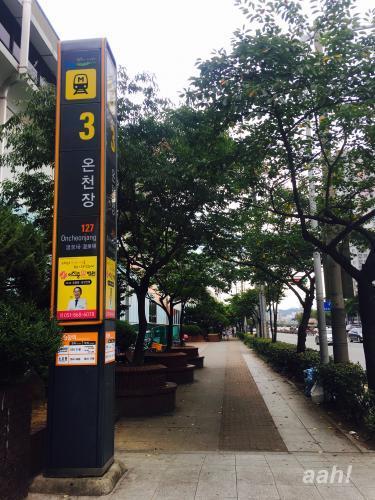 釜山にもあった温泉という名の駅。