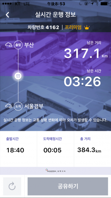 アプリでできる高速バスの色々。