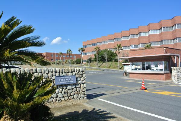 千葉科学大学マリーナ・キャンパス