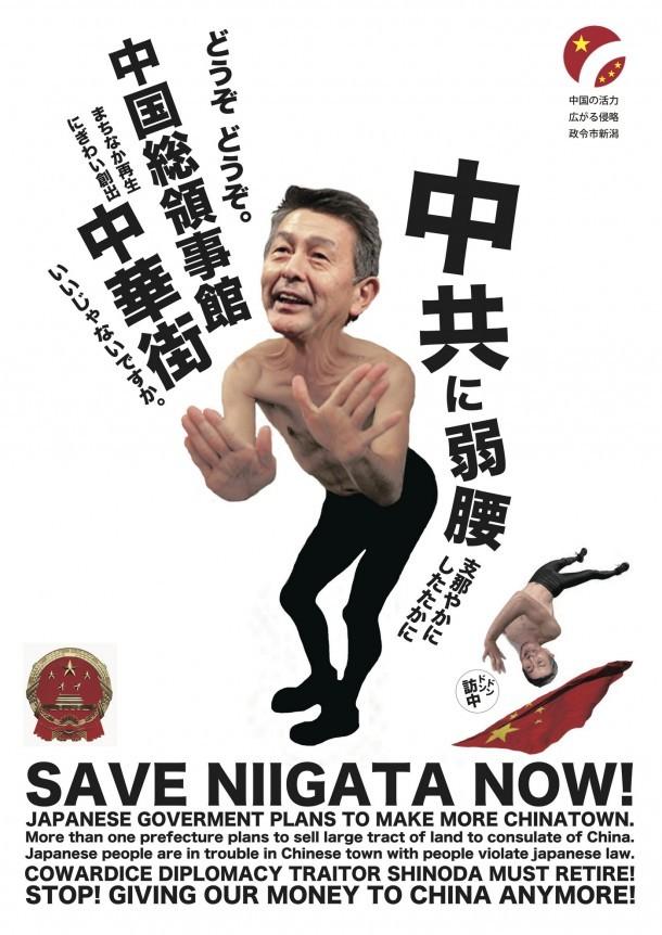 篠田市長を誹謗中傷