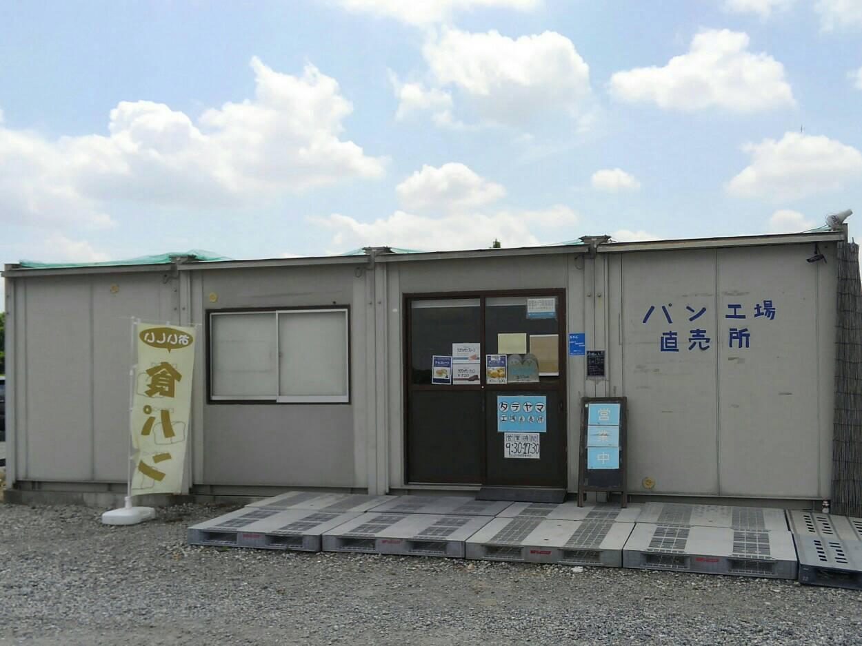 タテヤマ工場