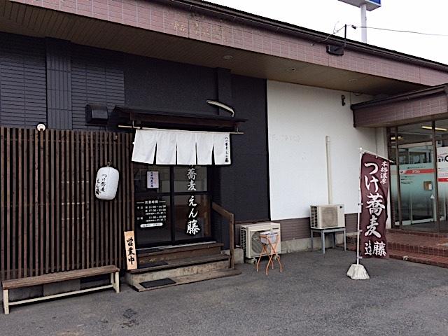 0820遠藤