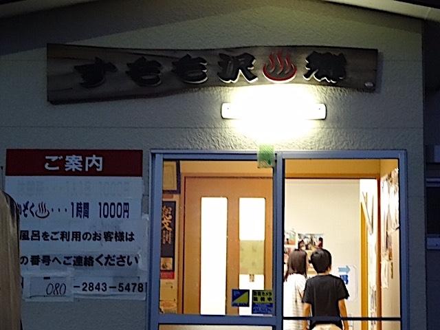0819李沢温泉1
