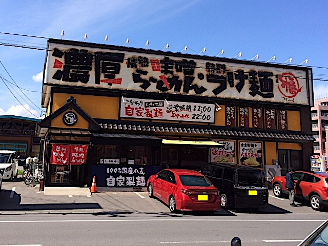 0916麺屋幡1