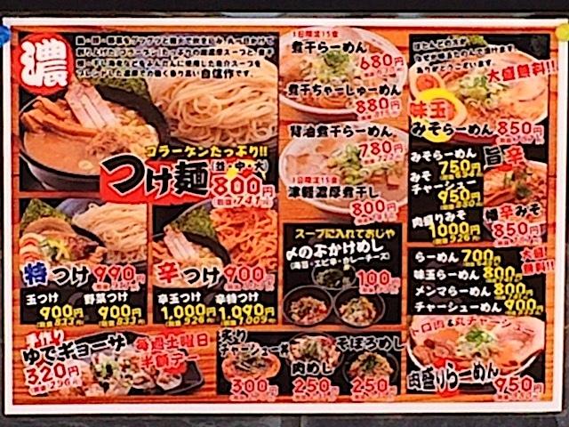 0916麺屋幡3