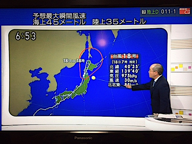 0918台風