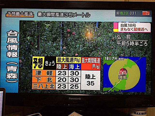 0918台風2