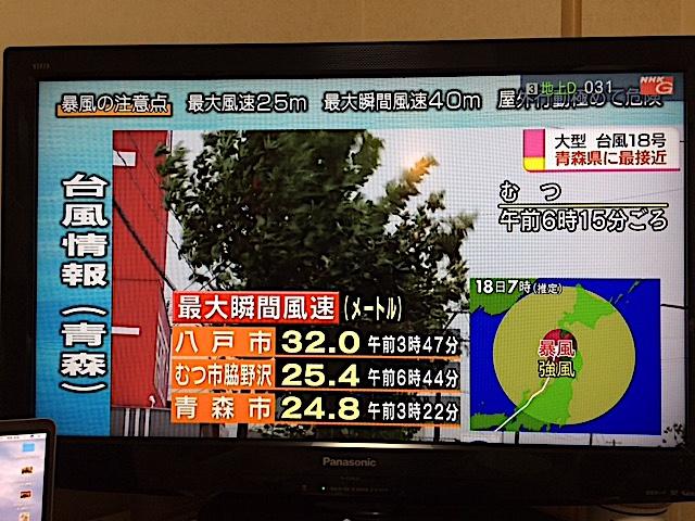 0918台風4