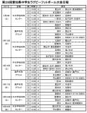 29県大会予選リーグ2_01