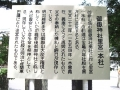 H29.7.29御嶽神社里宮本社由緒書@IMG_3806