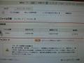 H29.8.12ブログファイル総数(18691,2.3G)@IMG_0325