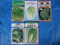 H29.8.26秋・冬野菜種袋@IMG_0383