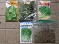 H29.9.9冬野菜種袋@IMG_0542