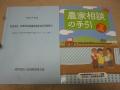 H29.9.12研修会資料①@IMG_0557